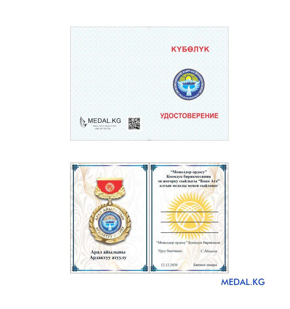 medal.kg-books1