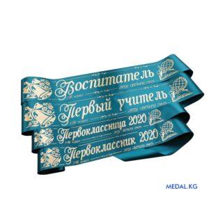medal.kg-lenty4